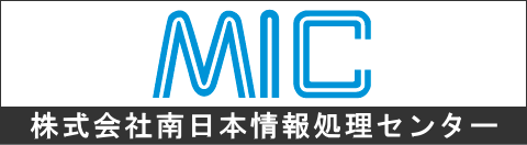 南日本情報処理センター